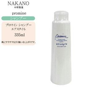 ナカノ NAKANO プロマイン シャンプー エアスタイル 335ml