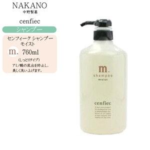ナカノ NAKANO センフィーク シャンプー モイスト 760ml【ナカノ センフィーク シャンプー 美容室 シャンプー サロン アミノ酸シャンプー】
