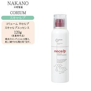 ナカノNAKANOコリュームネセルプスキャルプエッセンス120g【HLS_DU】
