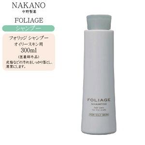 ナカノ フォリッジ シャンプー 300ml(オイリースキン用)【ナカノ シャンプー ノンシリコン シャンプー ボトル】