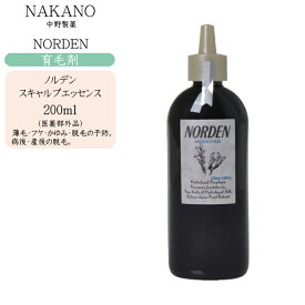 ナカノ nakano ノルデン スキャルプエッセンス 200ml(育毛剤)【育毛剤 男性用 育毛剤 女性用 スカルプ 美容室 専売品】