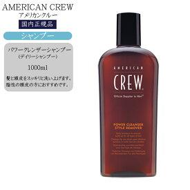 【正規品】アメリカンクルー パワークレンザーシャンプー(デイリーシャンプー)1000ml POWER CLEANSER STYLE REMOVER メンズシャンプー メンズ シャンプー 男性用シャンプー ボトル メンズ 頭皮ケア メントール American Crew AMERICAN CREW american crew