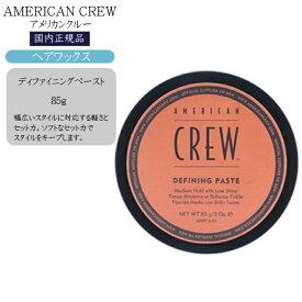 【正規品】アメリカンクルー ディファイニングペースト 85g スタイリング ワックス サロン専売品 メンズ DEFINING PASTE 男性用 スタイリング剤 American Crew AMERICAN CREW american crew 男性用