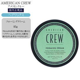 【正規品】アメリカンクルー フォーミングクリーム 85g American Crew AMERICAN CREW american crew メンズ 脱臭 消臭 フレグランス 男性用 スタイリング ヘアワックス FORMING CREAM