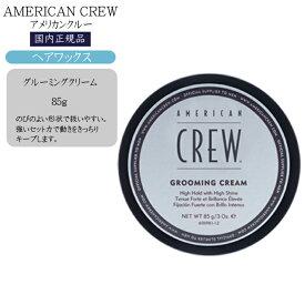 【正規品】アメリカンクルー グルーミングクリーム 85g スタイリング ワックス スタイリング サロン専売品 メンズ 男性用 American Crew AMERICAN CREW american crew メンズ 男性用スタイリング剤