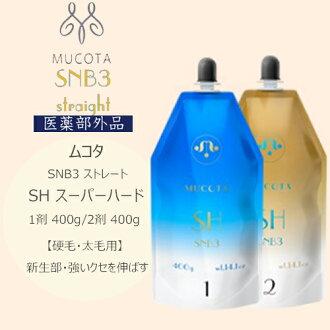 Mucota SNB3 SH (超硬) 号 1 / 为每个 400 g (硬毛,浓密的头发和准药物) 号 2