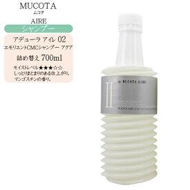ムコタ アデューラ アイレ 02(エモリエントCMCシャンプーアクア)700ml【詰め替え】