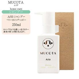 ムコタ MUCOTA ホームケア A/33 シャンプー 250ml (カラーヘア用)【ムコタ シャンプー】