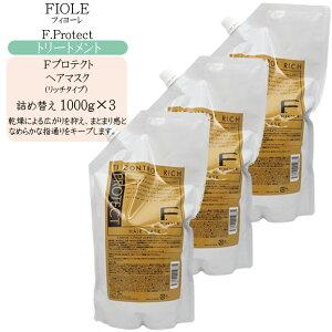 【3個セット】【詰め替え】フィヨーレ Fプロテクト ヘアマスク リッチタイプ 1000g×3トリートメント 美容室 fプロテクト 詰め替え