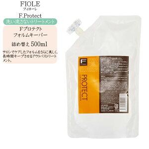 【詰め替え】フィヨーレ Fプロテクト フォルムキーパー 500ml洗い流さないトリートメント fプロテクト 詰め替え