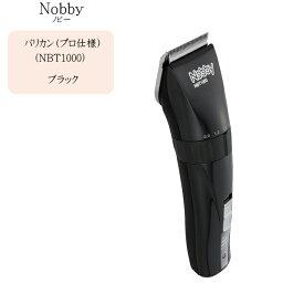 【バリカン NBT1000】ノビー Nobby バリカン(プロ仕様)NBT1000 ブラック【ノビー バリカン】