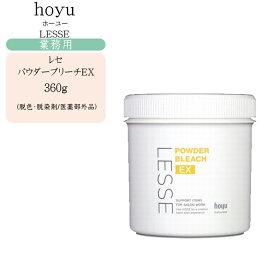 【脱色・脱染剤】ホーユー hoyu レセ パウダーブリーチEX 360g(医薬部外品)
