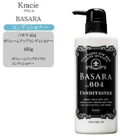 クラシエ バサラ 604 ボリュームアップ コンディショナー 480g【トリートメント メンズ】