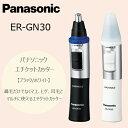 パナソニック Panasonic エチケットカッター (ER-GN30)【パナソニック】