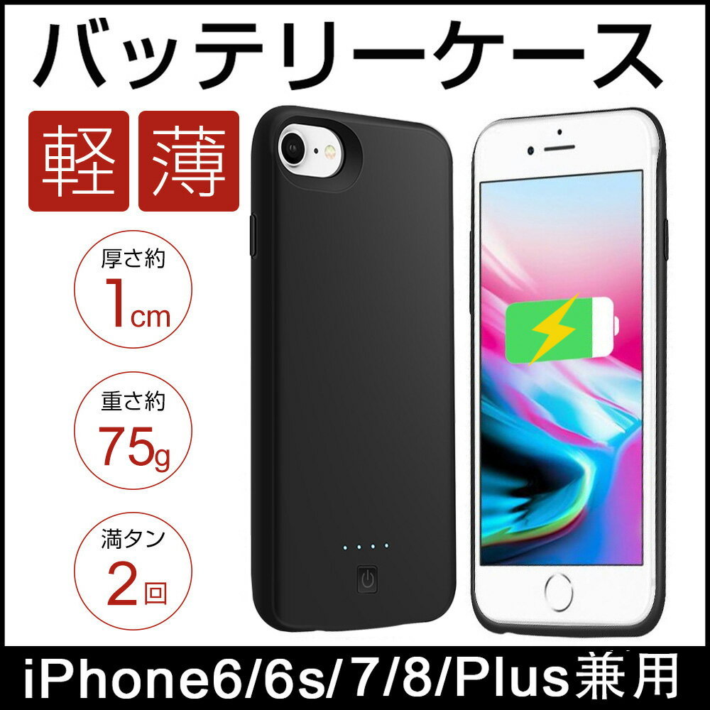 【iphone6/7/8兼用】バッテリー内蔵 iphoneケース iphone8 iphone8plus iphone7 iphone7plus iphone6plus iphone6s iphone6 バッテリー内蔵ケース 4000mAh/5000mAh バッテリーケース バッテリーケース ケース型バッテリー