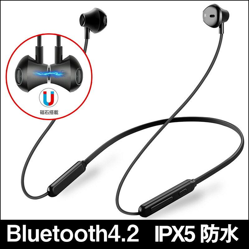 【マグネット搭載】 Bluetooth イヤホン スポーツ 高音質 マイク付き ワイヤレスイヤホン ブルートゥース イヤホン Bluetooth4.2 IPX5防水 10時間連続再生 CVC6.0ノイズキャンセリング 【メーカー1年保証】 iPhone Android対応