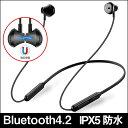 【マグネット搭載】 Bluetooth イヤホン スポーツ 高音質 マイク付き ワイヤレスイヤホン ブルートゥース イヤホン Bluetooth4.2 IPX5...