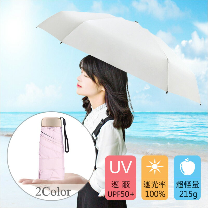 日傘 uvカット 100%完全遮光 折りたたみ 超軽量 折りたたみ傘 軽量 折りたたみ傘 レディース メンズ 折り畳み傘 おしゃれ 晴雨傘 6本骨 シンプル 折れにくい 濡れない 晴雨兼用 遮熱 耐風 収納ポーチ付き 可愛い ギフト