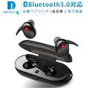 ワイヤレスイヤホン Bluetooth イヤホン 自動ペアリング 高音質 タッチ型 IPX6防水 bluetooth5.0 完全ワイヤレス イヤ…