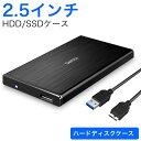 ハードディスクケース 2.5インチ USB3.0 HDD/SSDケース sata接続 9.5mm/7mm厚両対応 ドライブケース UASP対応 簡単脱…
