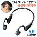 【Bluetooth5.0進化版】Bluetooth イヤホン 骨伝導 ヘッドホン スポーツ ワイヤレスイヤホン 高音質 防汗 完全 ワイヤ…