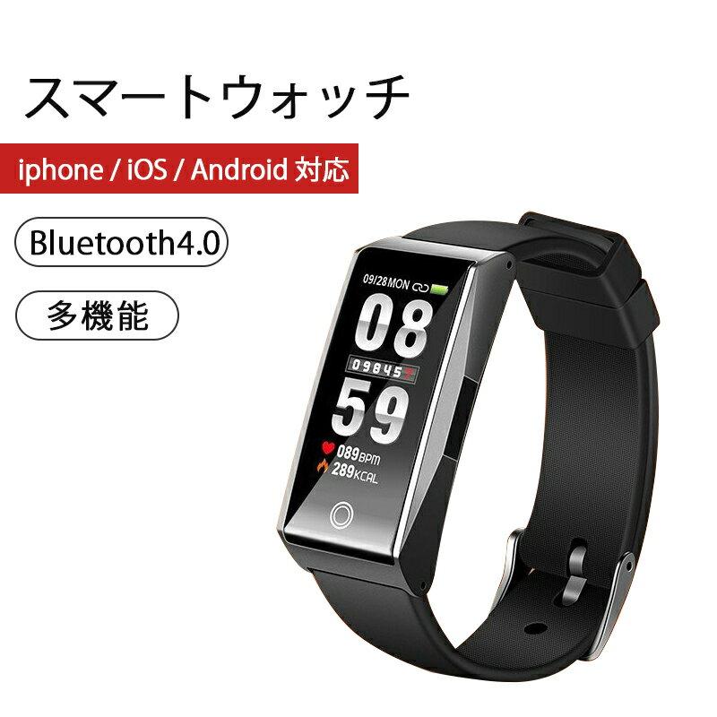 スマートウォッチ 血圧測定 活動量計 心拍計 歩数計 IP67防水 スマートブレスレット 時計 着信通知 消費カロリー 睡眠モニター アラーム 日本語対応 iphone iOS Android 対応 Bluetooth4.0 多機能 フィットネス リストバンド ブラック