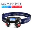 【充電式ヘッドライト】 LEDヘッドランプ 小型 軽量 センサー機能 防水 登山 キャンプ サイクリング ハイキング 防災 …