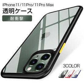 iPhone11 ケース iPhone11 Pro ケース iPhone11ケース クリアケース アイフォン11 ケース アイフォン11Pro クリア 透明 耐衝撃 薄い スマホケース スマホカバー 携帯ケース おしゃれ シンプル 送料無料