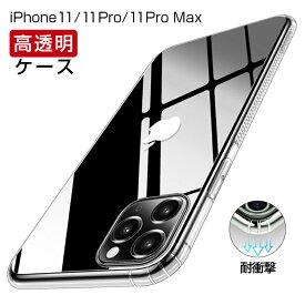 iPhone11ケース ケース iPhone11Proケース iPhone11Pro maxケース クリアケース アイフォン11Pro クリア 透明 透明ケース 耐衝撃 薄い スマホケース スマホカバー 携帯ケース おしゃれ シンプル