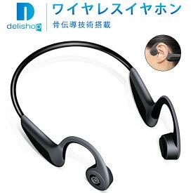 【Bluetooth5.0進化版】Bluetooth イヤホン 骨伝導 ヘッドホン スポーツ ワイヤレスイヤホン 高音質 防汗 完全 ワイヤレス イヤホン ブルートゥース イヤホン Bluetooth マイク内蔵 bluetooth ヘッドセット iphone Android 対応