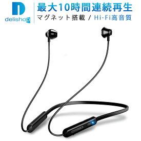 Bluetooth イヤホン スポーツ 高音質 マイク付き ワイヤレスイヤホン ブルートゥース イヤホン Bluetooth4.2 IPX5防水 10時間連続再生 CVC6.0ノイズキャンセリング メーカー1年保証 iPhone Android対応 ギフト