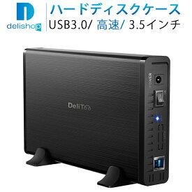 HDD ケース ハードディスクケース 3.5インチ ドライブケース HDD SSD ケース SATA接続 9.5mm/7mm厚両対応 6TBまで 5Gbps 高速 簡単脱着 UASP対応 アルミ製 持ち運びhdd ssd ケース 外付け 送料無料