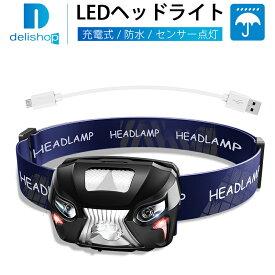 【充電式ヘッドライト】 LEDヘッドランプ 小型 軽量 センサー機能 防水 登山 キャンプ サイクリング ハイキング 防災 夜釣り 非常時用 作業灯 父の日 ギフト