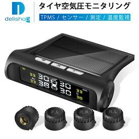 TPMS タイヤ 空気圧 モニタリング センサー チェック 測定 モニター 計測 ソーラー ディスプレイ 無線 温度 監視