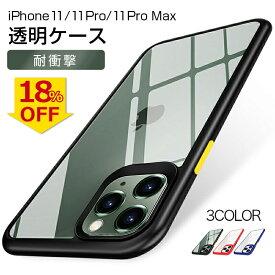 【SUPER SALE限定!18%OFF】iPhone11 ケース iPhone11 Pro ケース iPhone11ケース クリアケース アイフォン11 ケース アイフォン11Pro クリア 透明 耐衝撃 薄い スマホケース スマホカバー 携帯ケース おしゃれ シンプル 送料無料