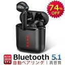 【SUPER SALE限定!74%OFF】【第2世代 最新Bluetooth5.1技術】ワイヤレスイヤホン ブルートゥース イヤホン bluetooth…