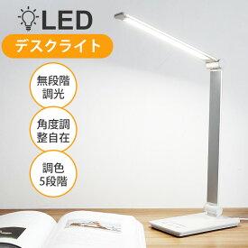 LED デスクライト 卓上ライト 学習机 卓上照明 ブックライト 目に優しい 調光 調色 在宅勤務 おしゃれ USB 読書灯 スタンドライト オフィス 寝室 在宅ワーク テレワーク 在宅勤務 送料無料