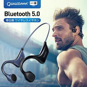 Bluetooth イヤホン 骨伝導 ヘッドホン 高音質 自動ペアリング スポーツ 防水 耳が疲れない 耳を塞がない 落下防止 超軽量 完全ワイヤレス マイク内蔵 Siri対応 ノイズキャンセル ハンズフリー