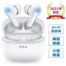【ポイント10倍 父の日 早割】 【2021新型 CVC8.0+ENC機能塔載】ワイヤレスイヤホン PZX bluetooth イヤホン 完全ワイヤレス ブルートゥース イヤホン Bluetooth5.1 コンパクト 超軽型 自動ペアリング IPX7防水 両耳 片耳 通話 最大20時間音楽再生 iPhone12 Pro Max mini