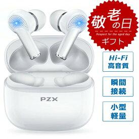 【ポイント10倍 敬老の日】 ワイヤレスイヤホン PZX bluetooth イヤホン 完全ワイヤレス ブルートゥース イヤホン Bluetooth5.1 コンパクト 超軽型 自動ペアリング IPX7防水 両耳 片耳 通話 最大20時間音楽再生 iPhone12 Pro Max mini プレゼント 敬老の日