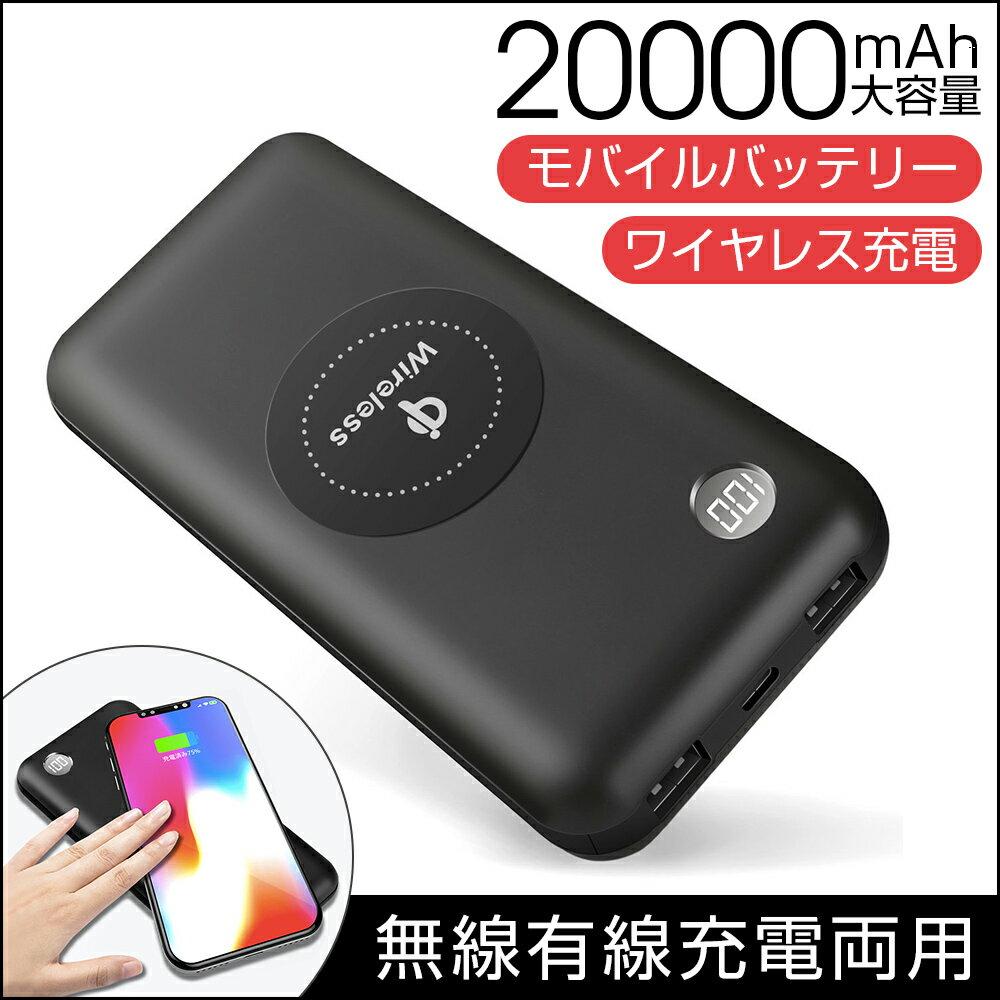 モバイルバッテリー Qi ワイヤレス充電器 20000mAh 大容量 急速充電 TYPE-C/Micro-USBポート搭載 無線有線充電両用 3台同時充電可能