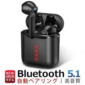 【第2世代 最新Bluetooth5.1技術】ワイヤレスイヤホン ブルートゥース イヤホン bluetooth イヤホン HiFi高音質 自動ペアリング 新発売 超軽量 コンパクト 約5時間連続再生 防水防汗 CVC8.0ノイズキャンセル ギフト