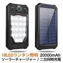 【進化版 18LEDライト照明】 ソーラー モバイルバッテリー 20000mAh 大容量 iphone LEDライト付き ソーラー充電器 携…