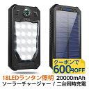 【クーポン利用で600円OFF】【進化版 18LEDライト照明】 ソーラー モバイルバッテリー 20000mAh 大容量 iphone LEDラ…
