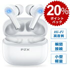 【スーパーDEAL対象!20%ポイントバック】【2021新型 CVC8.0+ENC機能塔載】ワイヤレスイヤホン PZX bluetooth イヤホン 完全ワイヤレス ブルートゥース イヤホン Bluetooth5.1 コンパクト 超軽型 自動ペアリング IPX7防水 両耳 片耳 通話 最大20時間音楽再生 母の日 父の日