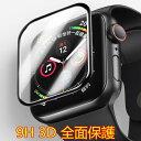 Apple Watch 1 2 3 4 液晶保護 38mm 40mm 42mm 44mm 全面 保護 フィルム ガラス 強化ガラス ガラス フィルム 保護ガラ…