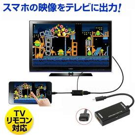 HDMI 変換 ケーブル MHL アダプタ microUSB スマホ TVリモコンMHLケーブル-HDMI変換アダプタ スマホやdtabの映像をテレビに出力(microUSB-USBケーブル付き)【送料無料】