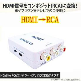 HDMI to RCAコンポジット(アナログ)変換アダプタ HDMI信号をコンポジット(RCA)に変換するアダプタ【送料無料】