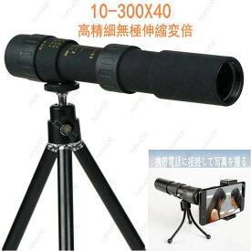 4K 10-300X40mm超望遠ズーム単眼望遠鏡、防水防曇HD単眼、スマートフォンホルダー&三脚-バードウォッチング/狩猟/キャンプ/旅行/ハイキング用 送料無料
