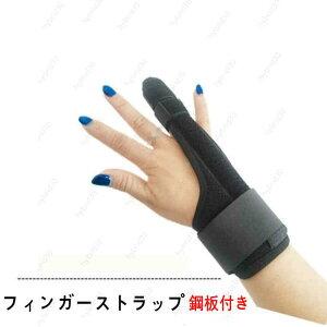 全指適応サポーター 全指適応 サポーター 指骨折 人差し指 薬指 小指 小指骨折 突き指 ばね指 指サポーター プレート 左右兼用 指先固定 プレート付き送料無料